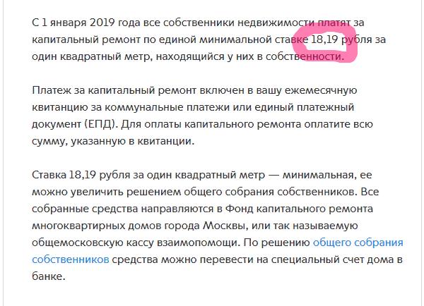 Тариф капитальный ремонт.