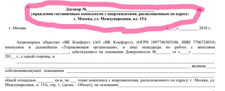Договор на содержание апартаментов с управляющей компанией.